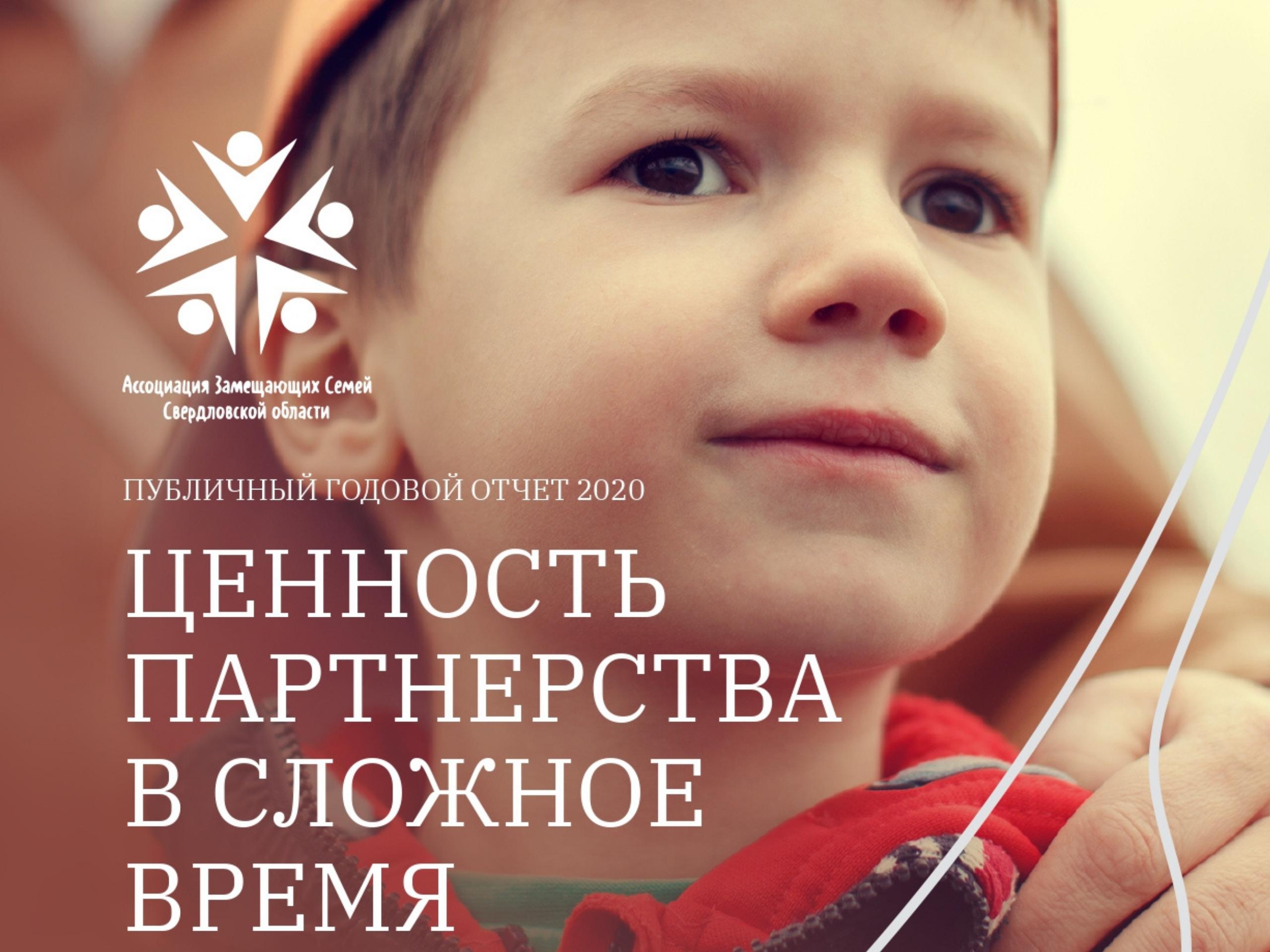 Публичный годовой отчет за 2020 год